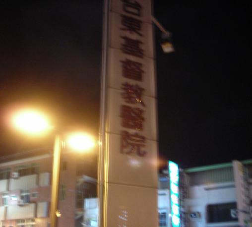 晚上到台東就找了一家醫院掛急診了..