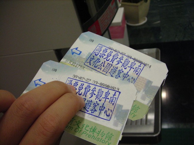 其實是先去參觀「史前文化博物館」,照片為票的背面。